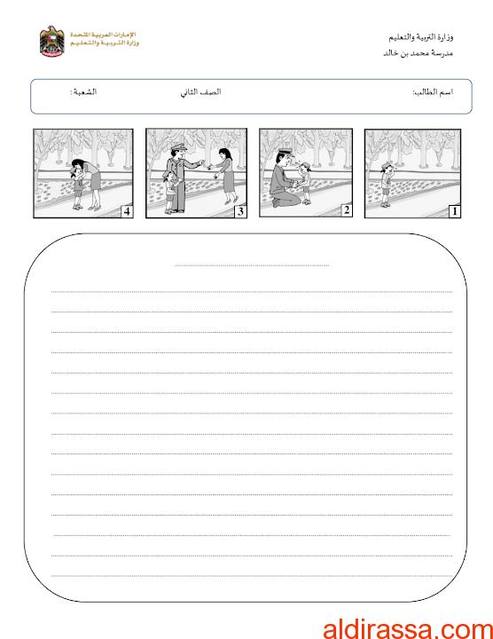 تدريب في مهارة كتابة قصة لغة عربية الصف الثانى الفصل الثالث