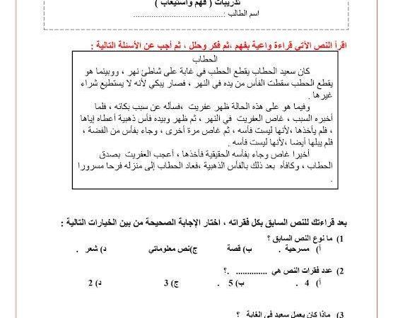 تدريبات فهم واستيعاب لغة عربية الصف الخامس الفصل الثاني