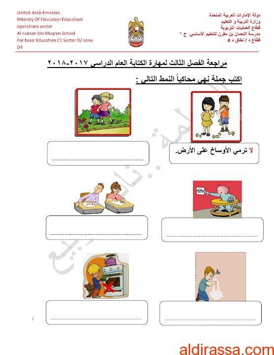 تدريبات في مهارة الكتابة مع الحل لغة عربية الصف الثانى الفصل الثالث