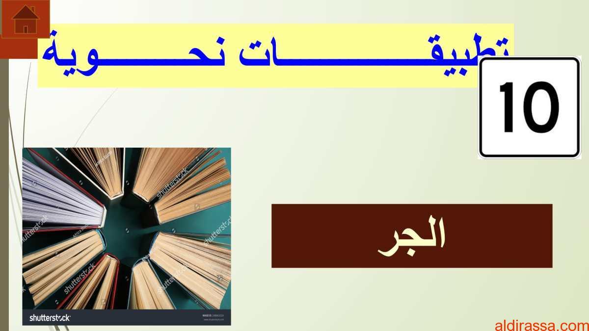 تطبيقات نحوية الجر مع الاجابات لغة عربية الصف الثاني عشر