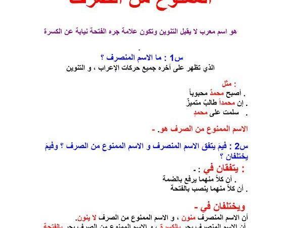 ملخص لدرس الممنوع من الصرف لغة عربية  الصف التاسع الفصل الثالث
