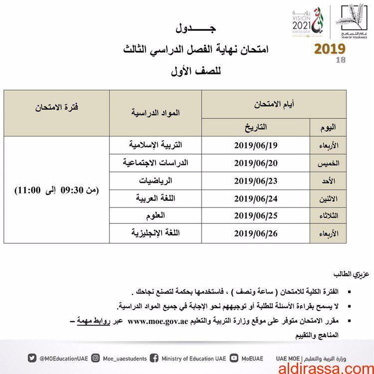 جدول امتحانات الفصل الثالث 2018-2019