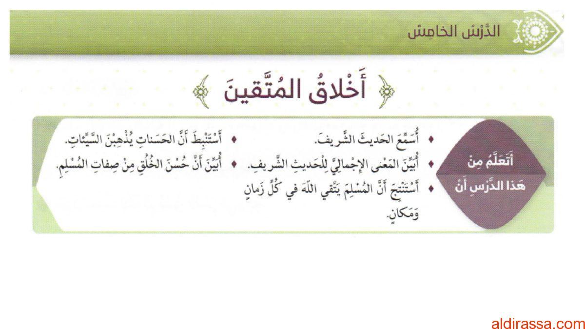 الحل لدرس أخلاق المتقين تربية إسلامية الصف الرابع الفصل الثاني