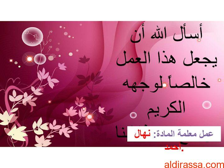 الحل لدرس إن وأخواتها لغة عربية الصف الخامس الفصل الثالث
