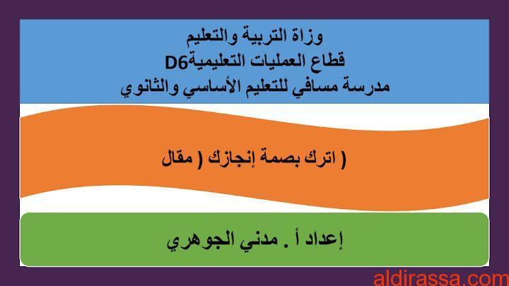 الحل لدرس اترك بصمة إنجازك لغة عربية الصف التاسع الفصل الثالث
