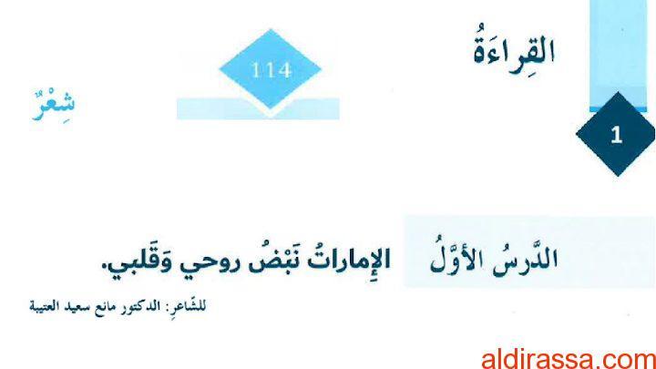 الحل لدرس الإمارات نبص روحي وقلبي لغة عربية الصف الثامن الفصل الثالث