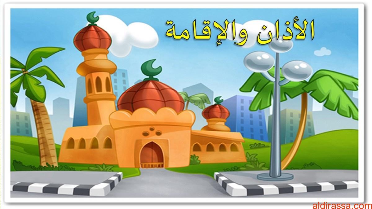 الحل لدرس الاذان والإقامة اسلامية الصف الثالث فصل اول