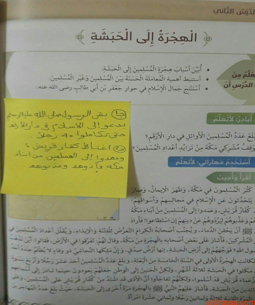 الحل لدرس الهجرة إلى الحبشه تربية إسلامية الصف الرابع الفصل الثاني
