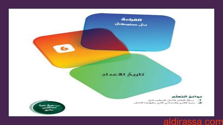 الحل لدرس تاريخ الاعداد لغة عربية الصف العاشر الفصل الثالث