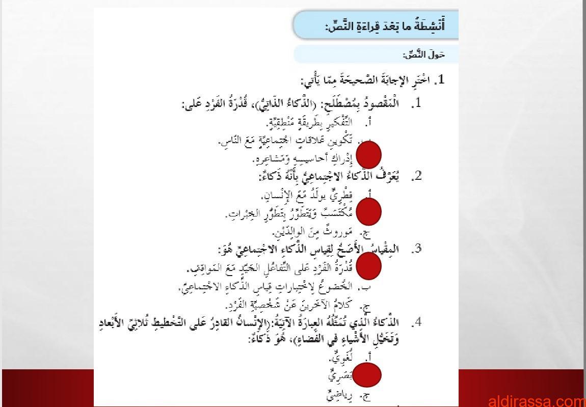 الحل لدرس قوة الذكاء الاجتماعي لغة عربية بوربوينت الصف السادس