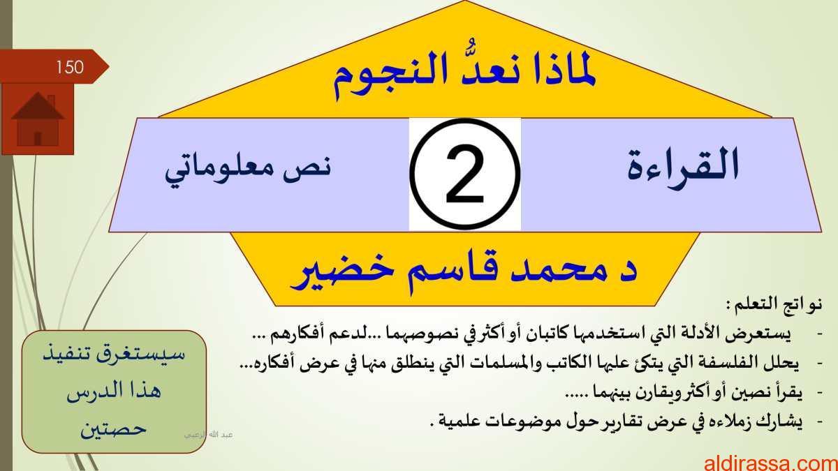 الحل لدرس لماذا نعد النجوم لغة عربية الفصل الاول الصف الثانى عشر