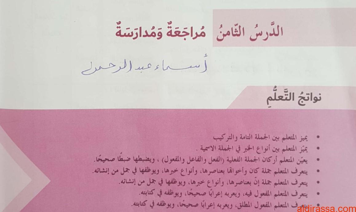 الحل لدرس مراجعة ومدارسة 2 لغة عربية سادس الفصل الثالث