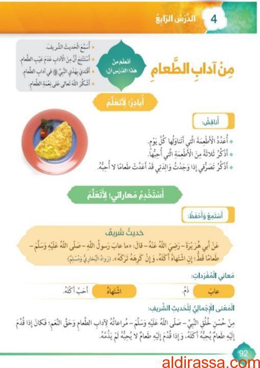 الحل لدرس من آداب الطعام تربية إسلامية الصف الأول الفصل الثالث