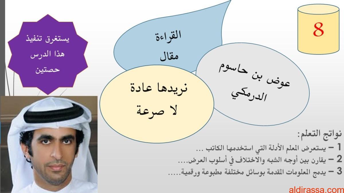 الحل لدرس نريدها عادة لا صرعة لغة عربية حادي عشر