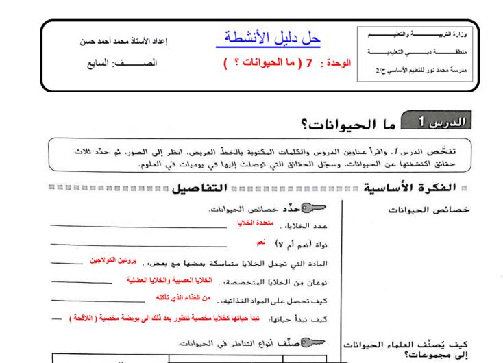 حل دليل الأنشطة الوحدة 7 علوم للصف السابع الفصل الثاني