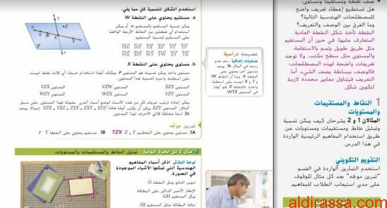 دليل المعلم رياضيات وحدة ادوات الهندسة الصف الثامن الفصل الثالث
