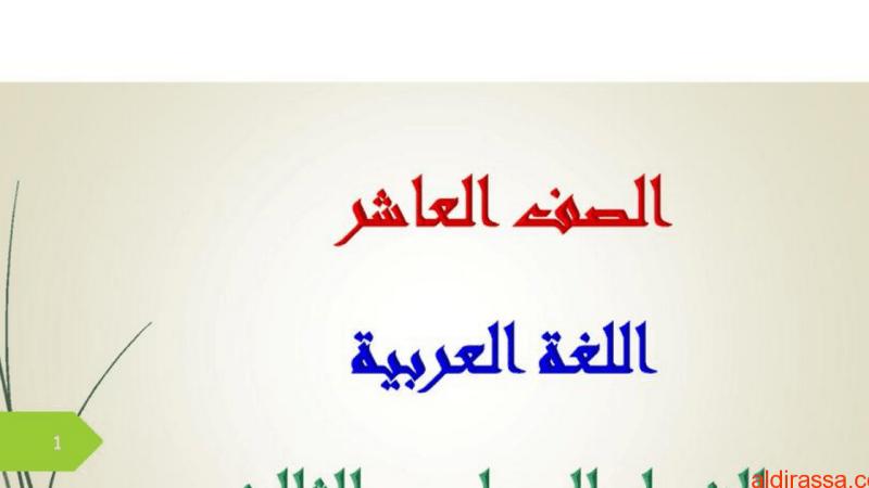 دليل المعلم لغة عربية الصف العاشر الفصل الثالث كامل