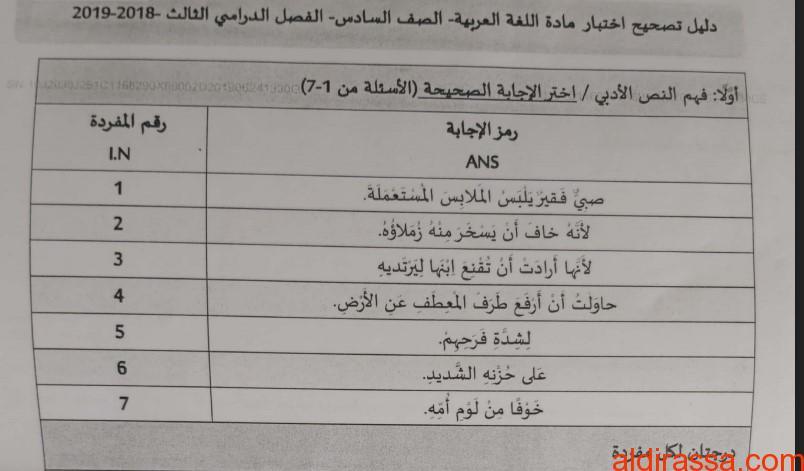 دليل تصحيح لغة عربية سادس الفصل الثالث 2019