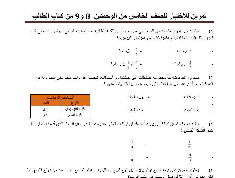 رياضيات للصف الخامس اختبار الوحدتين الثامنة والتاسعة 2017-2018