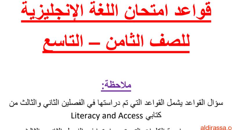 قواعد امتحان اللغة الانجليزية للصف الثامن والتاسع تشمل الفصلين