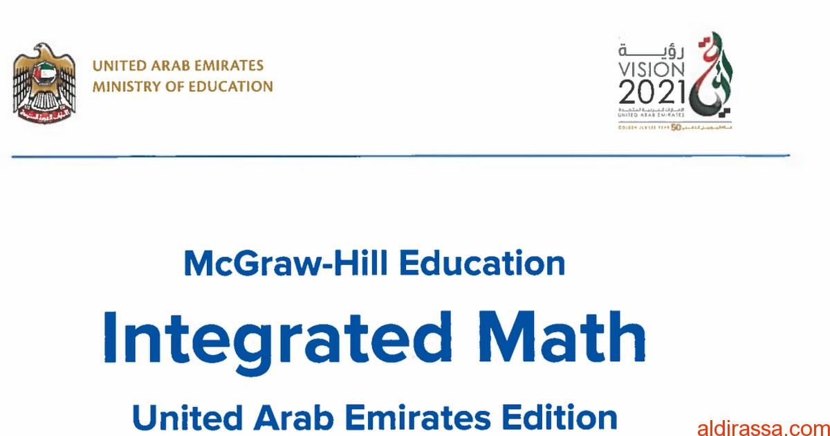 كتاب الطالب رياضيات منهج إنجليزي الصف السادس الفصل الاول