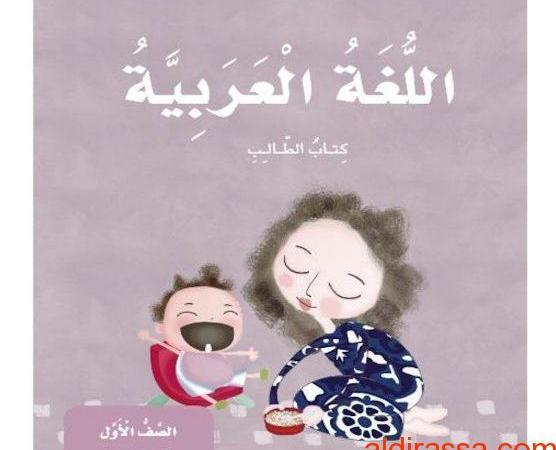كتاب الطالب لغة عربية الصف الاول الفصل الثالث