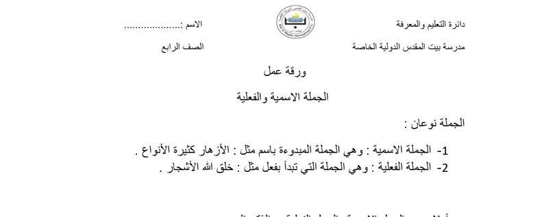 لغة عربية ورقة عمل الجملة الاسمية والفعلية الصف الرابع الفصل الثاني
