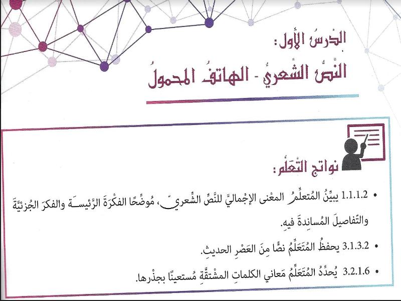 لغة عربيه حل اسئلة النص الشعري الهاتف المحمول
