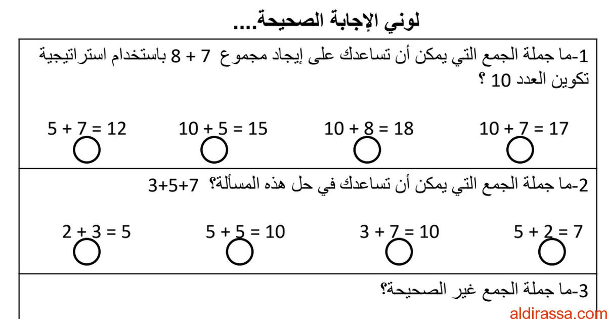 مذكرة رياضيات شاملة الفصل الاول الصف الثانى