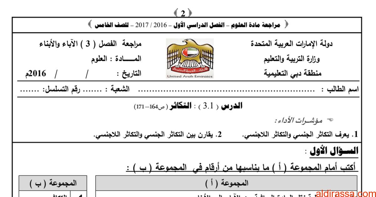 مذكرة مراجعة علوم الصف الخامس الفصل الاول