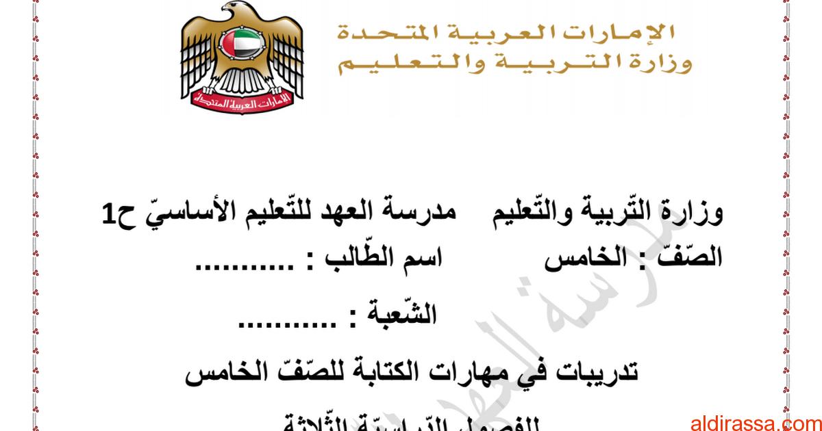 مراجعات في مهارة الكتابة لغة عربية الصف الخامس
