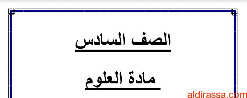 مراجعة الفصل الثاني والثالث مع الحلول علوم الصف السادس الفصل الثالث