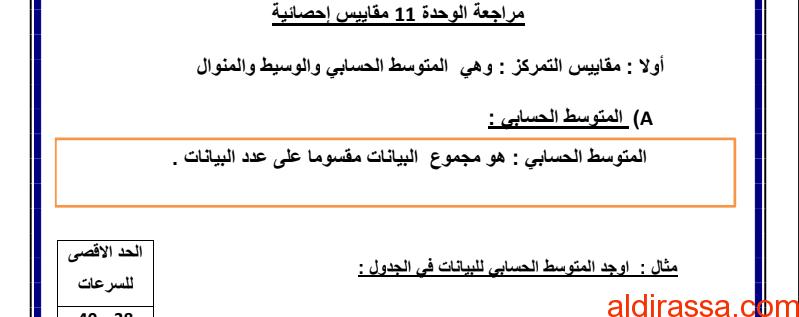 مراجعة للوحدة 11 مقاييس إحصائية رياضيات الصف السادس الفصل الثالث