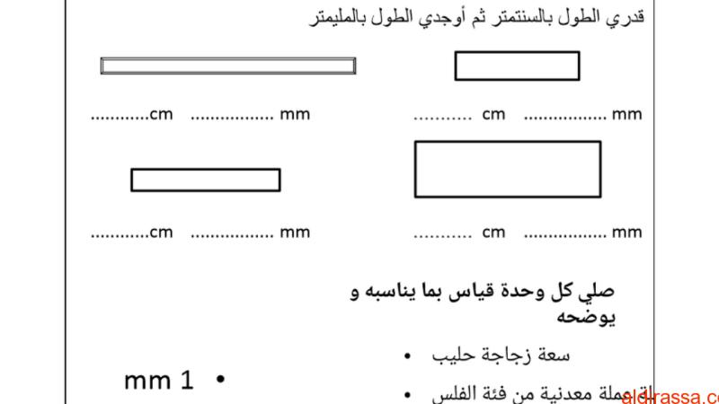 مراجعة للوحدة 11 و12 رياضيات الفصل الثالث الصف الرابع