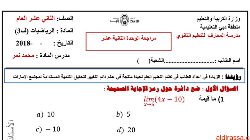 مراجعة للوحدة 12 رياضيات الفصل الثالث للصف الثاني عشر عام