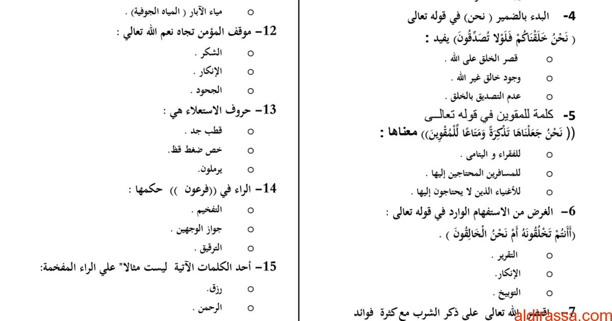 مراجعة تربية إسلامية الصف التاسع الفصل الثالث