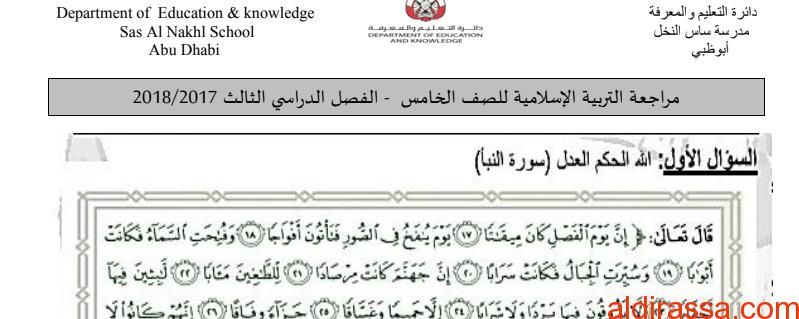 مراجعة تربية إسلامية الصف الخامس الفصل الثالث
