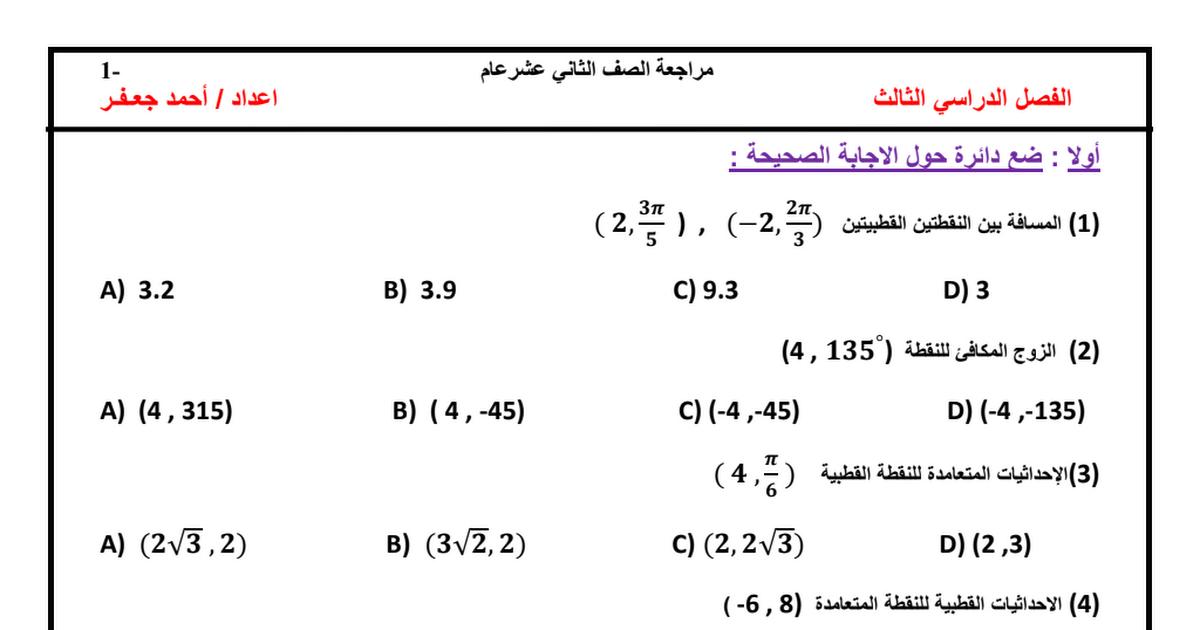 مراجعة رياضيات للصف الثاني عشر