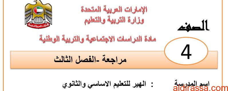 مراجعة شاملة الفصل الثالث دراسات اجتماعية الصف الرابع