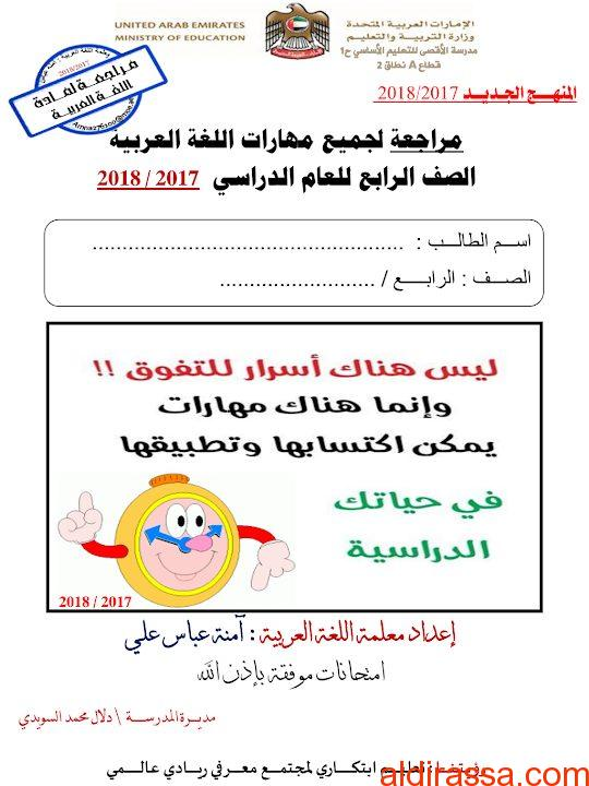 مراجعة شاملة للمهارات لغة عربية الصف الرابع الفصل الثالث