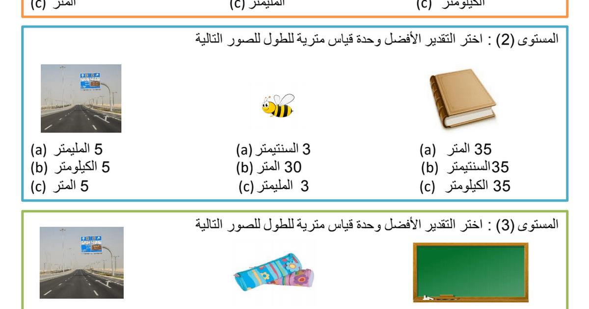 مراجعة شاملة للوحدة 10..12..13 رياضيات الصف الرابع الفصل الثالث