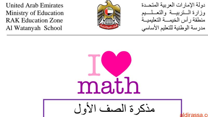 مراجعة شاملة لمادة الرياضيات للصف الاول الفصل الثالث.pdf