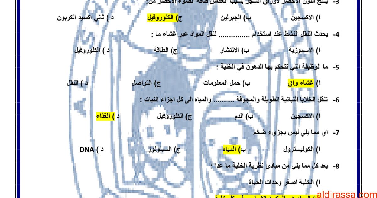 مراجعة عامة للفصل الثاني والثالث علوم الصف السادس