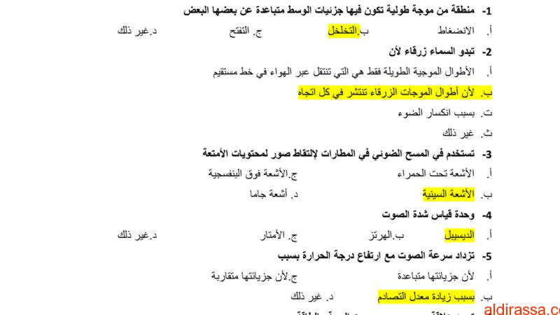 مراجعة علوم الفصل الثاني مع الأجوبة الصف السابع