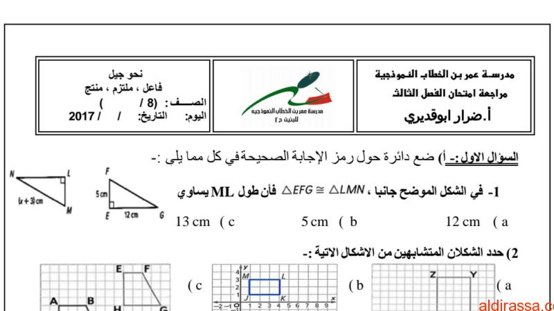 مراجعة لاختبار الفصل الثالث رياضيات للصف الثامن