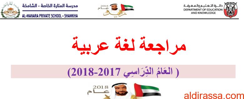 مراجعة لغة عربية الصف الاول الفصل الثالث