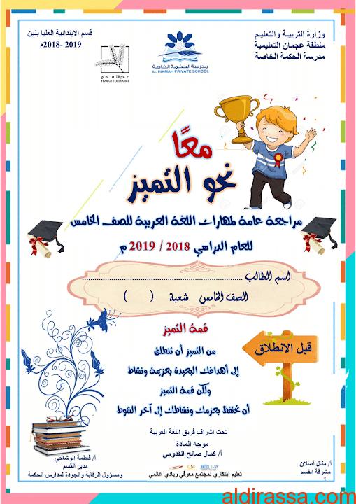 مراجعة لكافة مهارات الفصل الثاني والثالث لغة عربية الصف الخامس