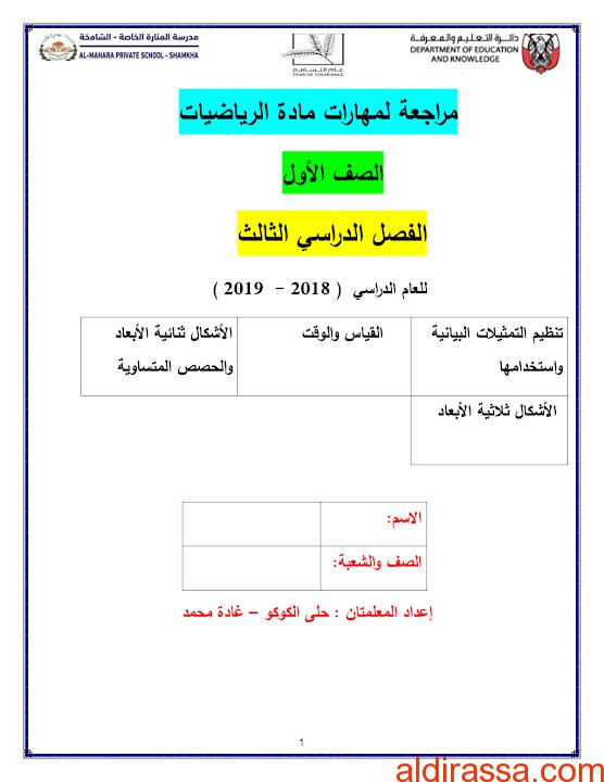 مراجعة لمهارات الفصل الثالث رياضيات الصف الاول
