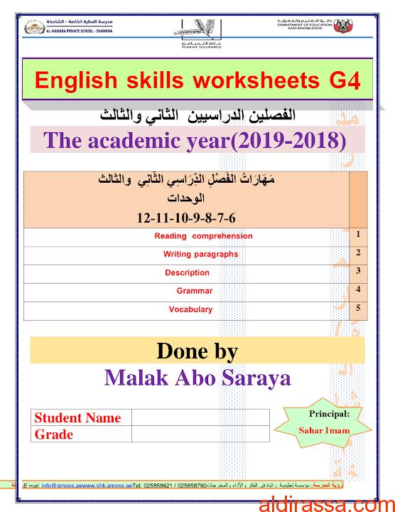 مراجعة مهارات الفصل الثاني والثالث لغة إنجليزية الصف الرابع