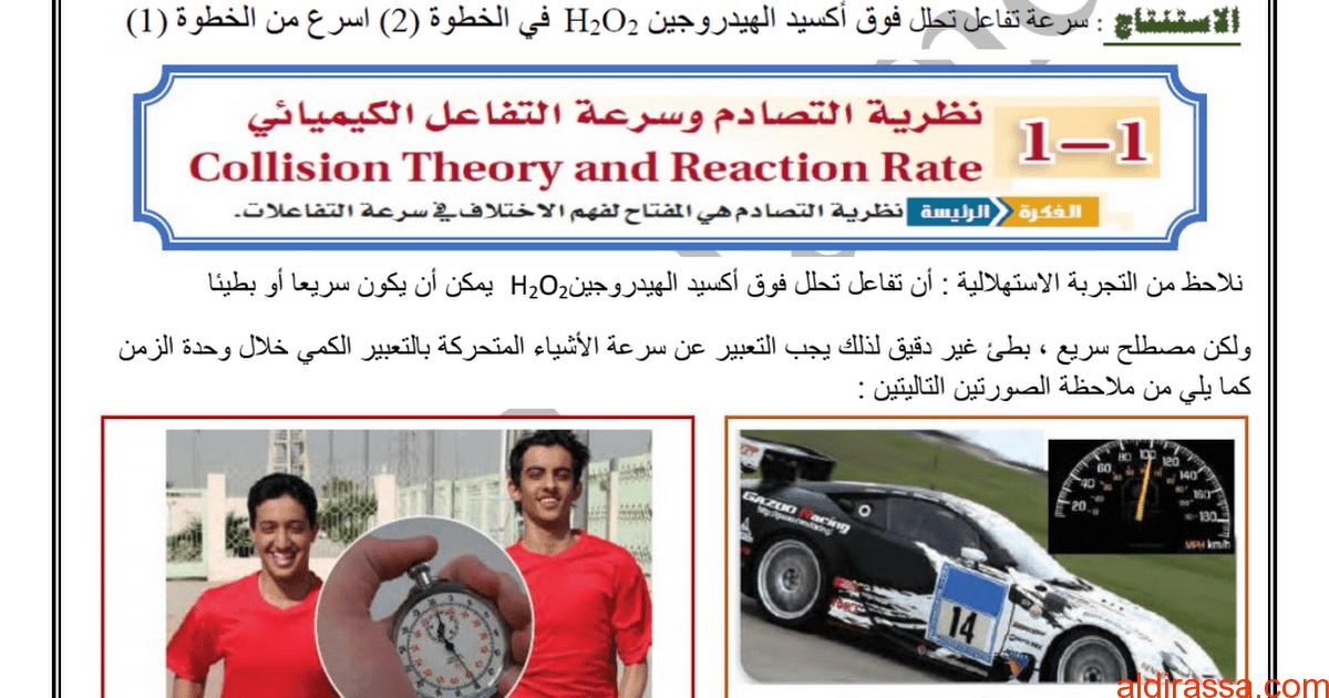 ملخص سرعة التفاعلات الكيميائية كيمياء الصف العاشر متقدم الفصل الثالث